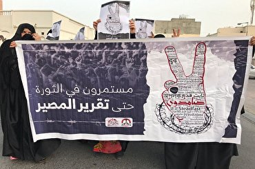 Bahraini Opposition Urges Civil Disobedience on Anniversary of Uprising