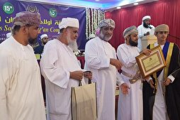 Quran Competition Concludes in Oman
